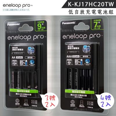 【Panasonic 國際牌】eneloop pro 黑鑽低自放電池充電組BQ-CC17-電池2顆入 (5.6折)