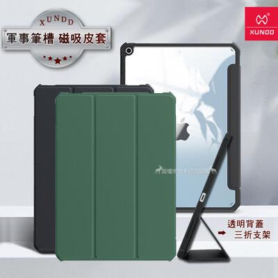 【XUNDD】軍事筆槽版 2019 iPad mini 5/4 鏡頭全包休眠喚醒 磁吸支架平板皮套 (6.4折)