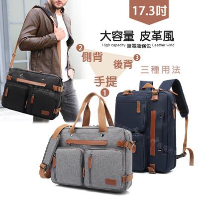 【17.3吋】原創個性 雙料輕皮革 三用款手提包/側背包/後背包 平板筆電包 (6.5折)