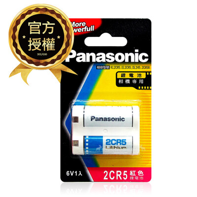 【Panasonic 國際牌】2CR5 一次性6V鋰電池(紅卡公司貨) 相容 KL2CR5 (6.7折)