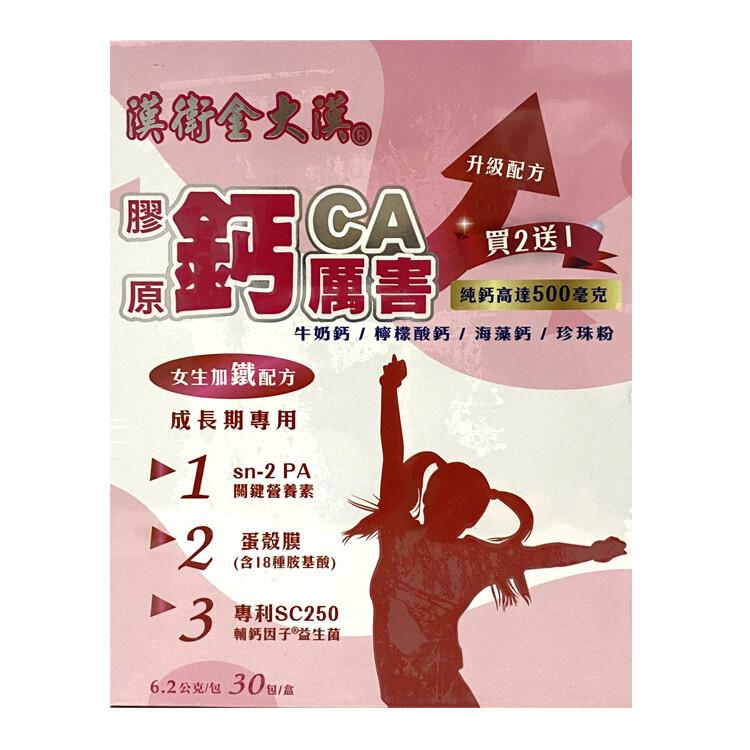 漢衛金大漢 膠原鈣厲害(女生成長期專用)/轉大人6.2g*30包