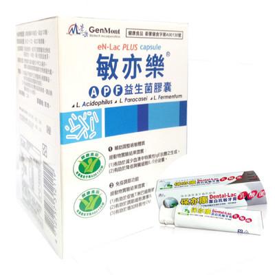 敏亦樂 APF益生菌膠囊(原樂亦康) 120顆入 再送保亦康牙膏 160g【德芳保健藥妝】 (8.9折)