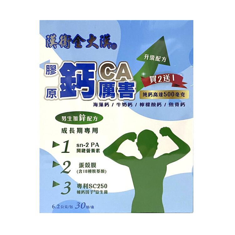 漢衛金大漢 膠原鈣厲害(男生成長期專用)/轉大人 6.2g*30包