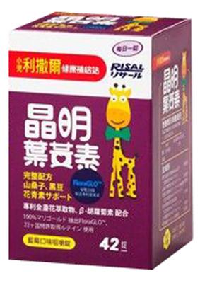小兒利撒爾 晶明葉黃素咀嚼錠42粒(藍莓風味)【德芳保健藥妝】 (9折)