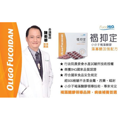 褐抑定-藻寡醣加強配方60顆【德芳保健藥妝】 (5.3折)