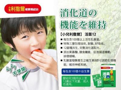 小兒利撒爾 活菌12 60包入【德芳保健藥妝】 (9折)