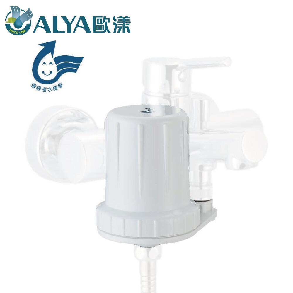 歐漾淨水嬰幼兒專用除氯沐浴器(含1只濾芯) sf-123fm