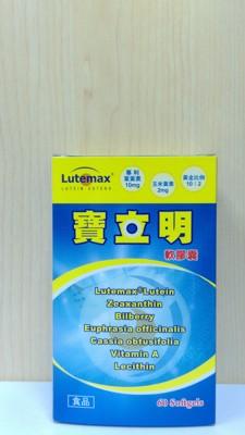 【西德有機】 健康對策-寶立明軟膠囊 金盞花 專利葉黃素Lutemax® (8.6折)