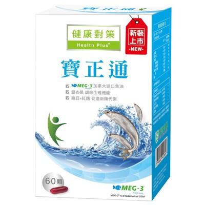 【西德有機】健康對策-寶正通軟膠囊 魚油 銀杏果 納豆 紅麴 (9折)