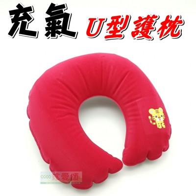 【JLS】充氣U型枕 護頸枕 旅行靠枕 飛機枕 (3.3折)