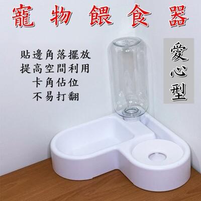 jls愛心型 寵物餵食器 適合牆角 附水瓶 自動飲水器 (9.1折)
