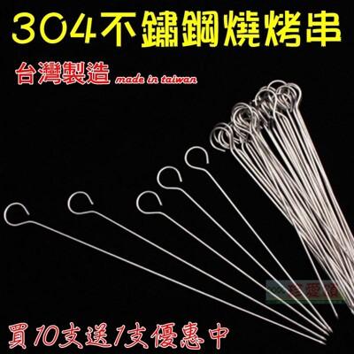 【JLS】台灣製 氣炸鍋專用 加粗304不鏽鋼烤肉串 40cm 燒烤針 (9.4折)