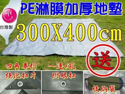 【珍愛頌】 加厚PE淋模防水地墊 300X400cm 送收納袋 適用威力屋300 (9折)
