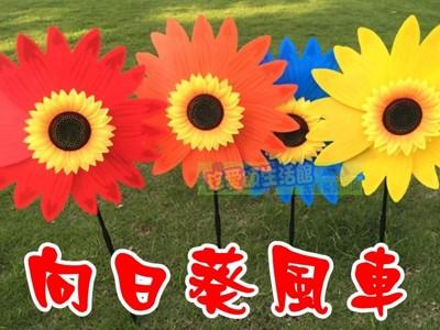 【JLS】 露營佈置 向日葵風車 太陽花風車 旋轉風車 (4.3折)