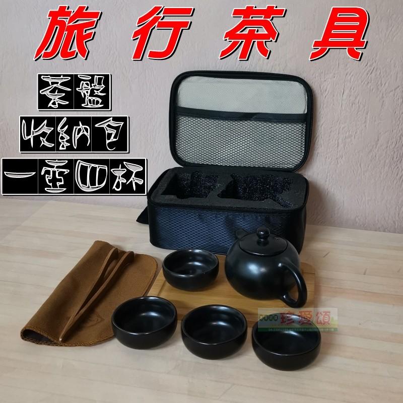 jls旅行茶具(簡配組) 一壺四杯 附收納包 攜帶式茶具 茶具組 泡茶組