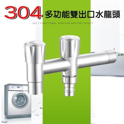 【JLS】304不鏽鋼 一分二 雙出口水龍頭 園藝水龍頭 洗衣機水龍頭 (9折)