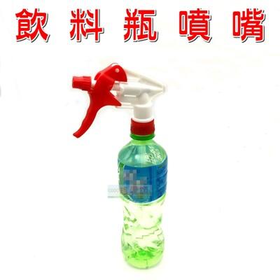 【JLS】可噴霧 可直線 飲料瓶噴嘴 可樂瓶噴頭 (3.4折)