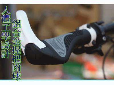 【JLS】 自行車鋁合金 牛角 握把 把手 (7折)