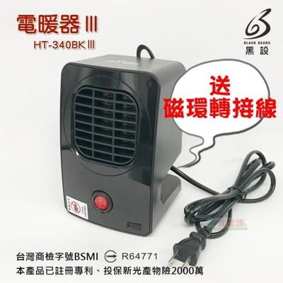 【珍愛頌】F018 迷你電暖爐 商檢版 黑設 HT-340W III 電暖器 (9.2折)