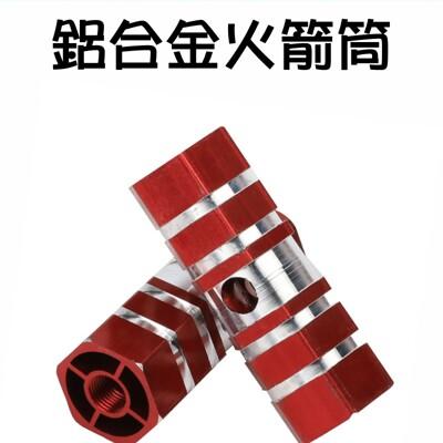 【JLS】自行車 鋁合金火箭筒 一組兩支 (7.5折)
