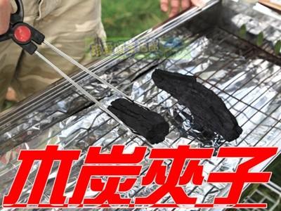 【JLS】炭夾 木炭夾子 塑料柄 火鉗 炭精 (3.3折)