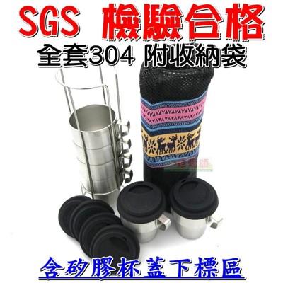 【JLS】含杯蓋 正304 雙層隔熱不銹鋼杯組 6入 6杯組 咖啡杯 啤酒杯 (9.3折)