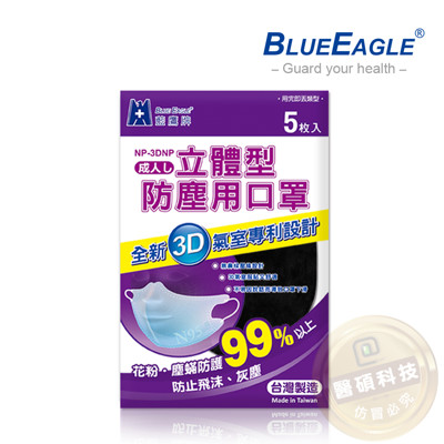【藍鷹牌】台灣製 成人立體黑色防塵口罩 5片/包 (5.1折)