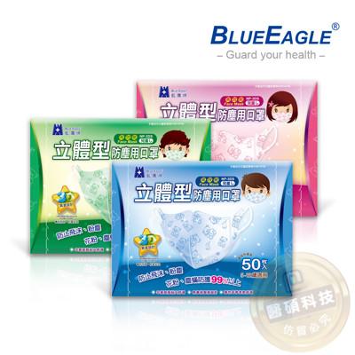 【藍鷹牌】5-12歲專用 立體防塵口罩50片/入 (寶貝熊圖案) (6.2折)