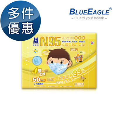 【藍鷹牌】立體型2-4歲幼幼醫用口罩 50片x1盒 (7.5折)