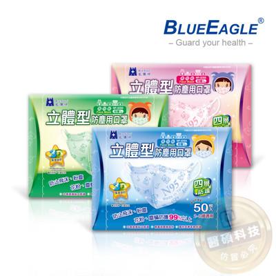 【藍鷹牌】台灣製 2-6歲幼幼立體防塵口罩 (藍/綠/粉可挑色) (6.3折)