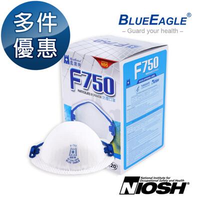 【藍鷹牌】台灣製 美規N95等級口罩 防護口罩 20片/盒 (8.1折)