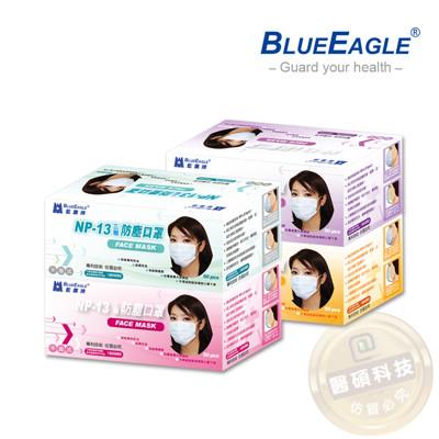 【藍鷹牌】馬卡龍新色 一般成人防塵口罩/成人平面口罩/三層式口罩 (6.3折)