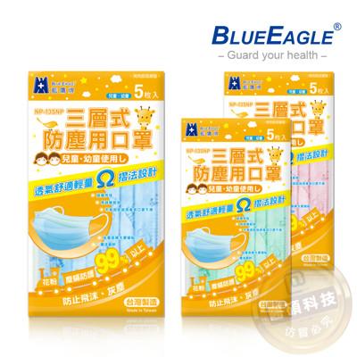 【藍鷹牌】台灣製 6-10歲兒童平面三層式不織布口罩 5入/包 (藍熊/粉熊/綠熊) (4.6折)