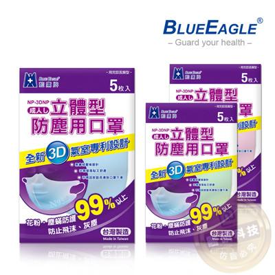 【藍鷹牌】台灣製 成人立體防塵口罩 (藍/綠/粉可挑色) (5.5折)