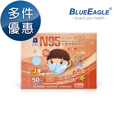 【藍鷹牌】立體型2-6歲幼童醫用口罩 50片x1盒 (7.5折)