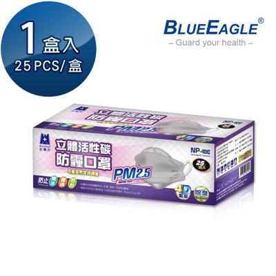 【藍鷹牌】台灣製 成人立體活性碳PM2.5專業防霾立體口罩 防霾/除臭/防空污/紫爆 灰 25片/入 (7.6折)