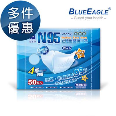 【藍鷹牌】立體型成人醫用口罩 50片x1盒 (7.5折)