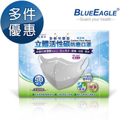 藍鷹牌全新可塑型 成人立體活性碳口罩 50片/盒 (8折)