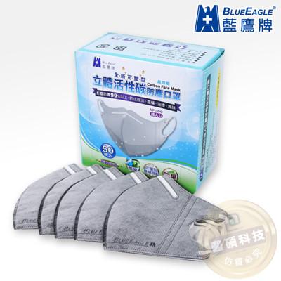 【藍鷹牌】全新可塑型 成人立體活性碳口罩 (6.3折)
