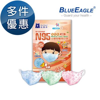 【藍鷹牌】立體型2-6歲幼童醫用口罩 5片x5包 (1.5折)