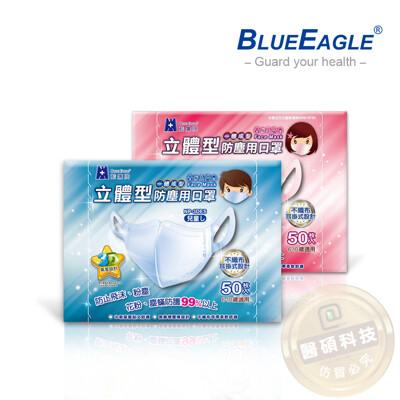 【藍鷹牌】台灣製 3D兒童一體成型防塵口罩 6~10歲  50片/入 (藍/粉) (6.5折)