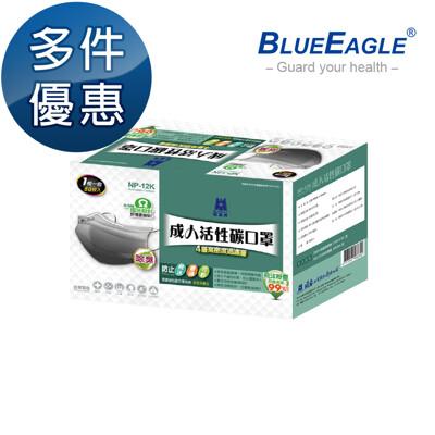 藍鷹牌 台灣製 成人活性碳口罩 單片包裝 50片/盒 (7.8折)
