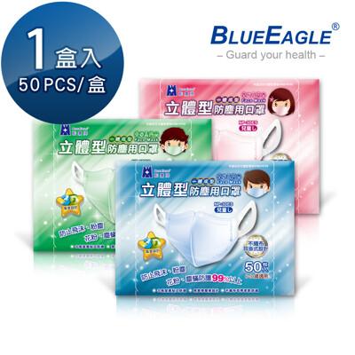 【藍鷹牌】台灣製  3D兒童一體成型防塵口罩 6~10歲  (藍/綠/粉) 50片/盒 (7.3折)