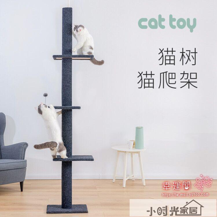 貓爬架 通天柱大型貓樹多層貓爪柱貓窩一體貓跳台貓玩具貓抓板貓台 3c精品閣~