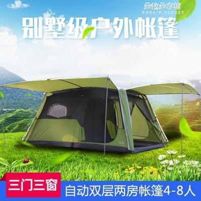 兩房一廳自動帳篷4-5-8人雙層防暴雨沙灘一室一廳多人露營大帳篷【3C精品閣】 (5.1折)