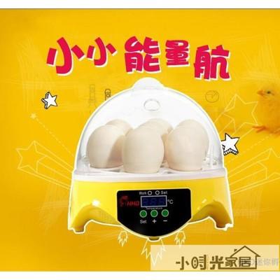 7枚小雞鴨鵪鶉孵蛋器 HHD孵化器 自動控溫小型家用迷你款沖冠 【3C精品閣】~ - 七枚 (5.4折)