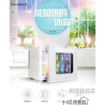 黑白時尚玻璃門冷熱兩用冰箱單門家用冷藏小冰箱 【3C精品閣】~ - 黑色 (5.1折)