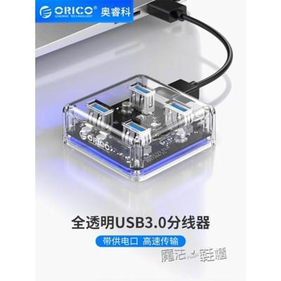 透明usb3.0分線器 hub集線器usp接口擴展器延長線一拖四轉換器多頭轉接頭多孔【3C精品閣】 (7折)