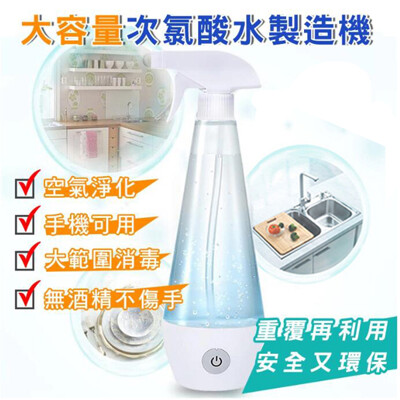 【現貨】防疫必備!300ML大容量電解消毒水製造機(次氯酸水) (4.8折)