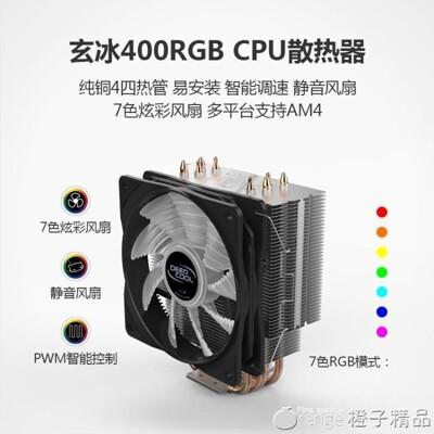 九州風神玄冰400 CPU散熱器主機風扇銅管1155靜音AMD台式電腦AM4【3C精品閣】 - 玄冰 (5.6折)